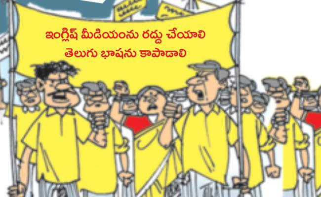 TDP Leaders Are Against The English Medium - Sakshi