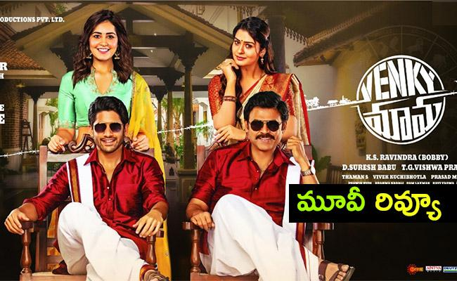 Venky Mama Movie Review and Rating in Telugu - Sakshi