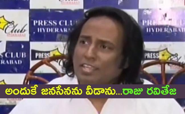 Janasena Politburo Member Raju Ravi Teja Quits Party Critics Pawan Kalyan - Sakshi