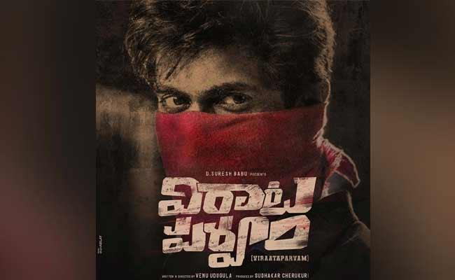 Rana Daggubati Virataparvam Movie First Glimpse Revealed - Sakshi