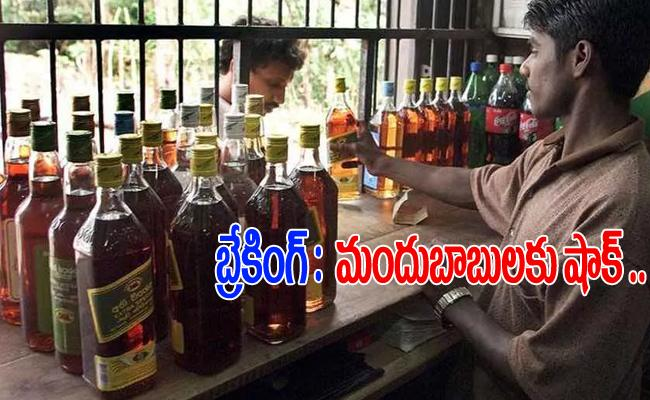 Alcohol Rates Hike In telangana - Sakshi