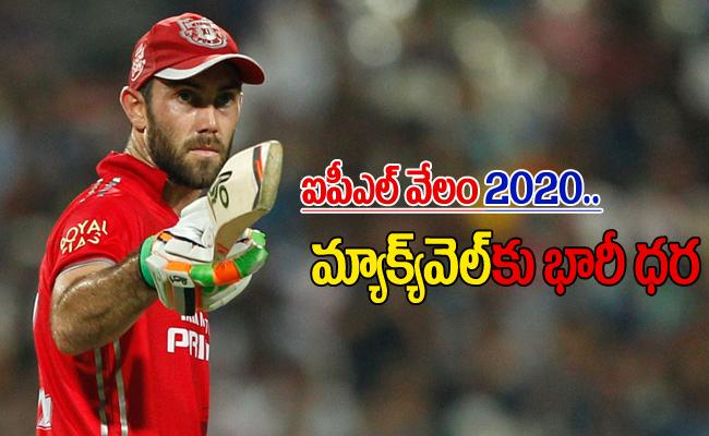 IPL Auction 2020: Maxwell Sold To Kings For Rs 10.75 Crore - Sakshi