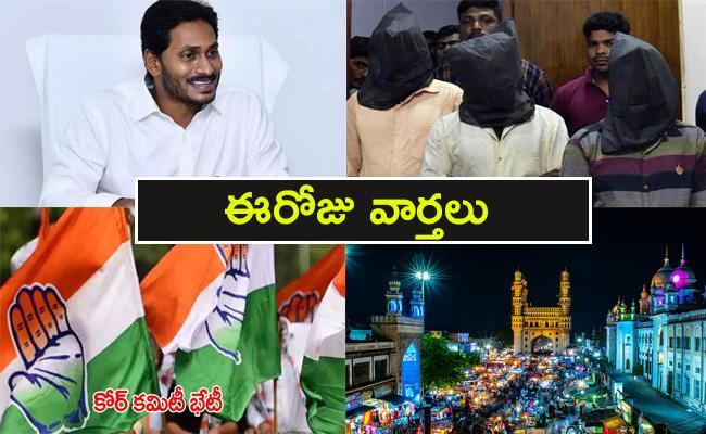 Major Events on 19th December - Sakshi