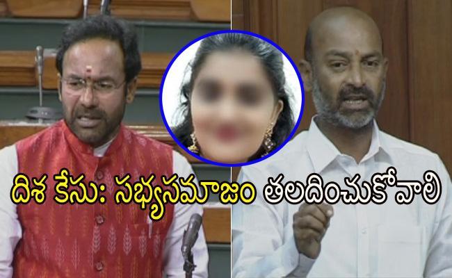 Hyderabad Disha Incident Kishan Reddy Comments In Lok Sabha - Sakshi