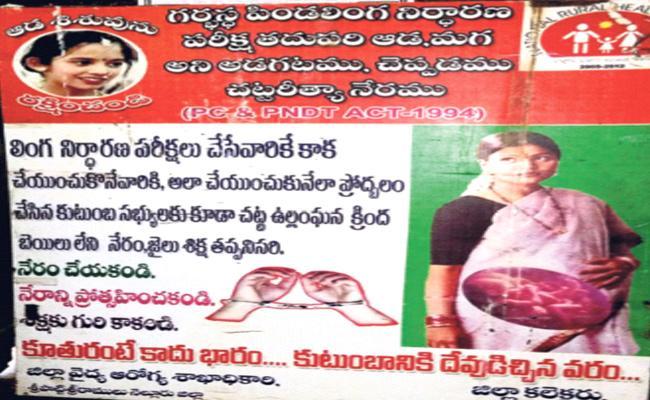 Declining Girls Ratio In Nellore District - Sakshi