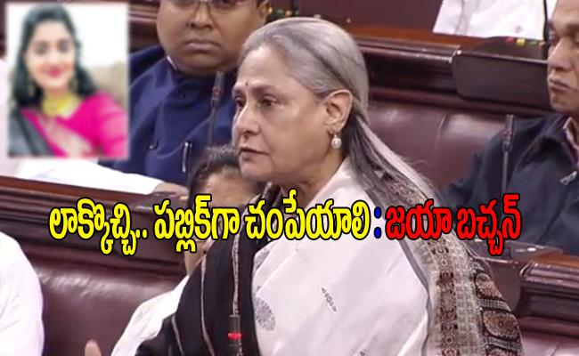 Jaya Bachchan Says Accused In Disha Incident Should Be Lynched - Sakshi