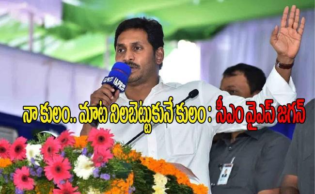 My Religion is Humanity, Says AP CM YS Jagan Mohan Reddy - Sakshi