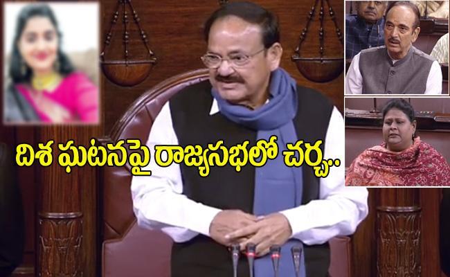 Disha Incident Venkaiah Naidu On Crimes Against Women In Rajya Sabha - Sakshi