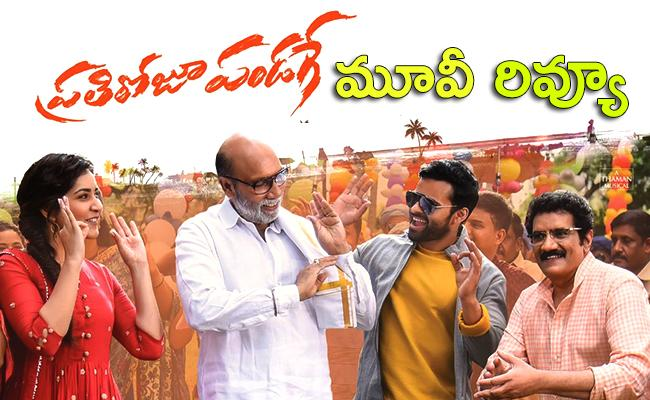 Prati Roju Pandage Movie Review And Rating in Telugu - Sakshi