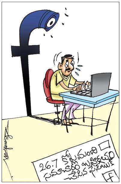 Sakshi Cartoon (22-12-2019)