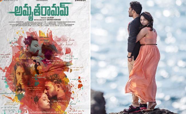 AmruthaRamam Movie Trailer Released - Sakshi