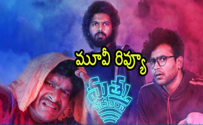 Mathu Vadalara Telugu Movie Review And Rating - Sakshi