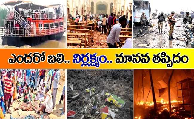 Review Of 2019 : Major Accidents And Tragic events In India - Sakshi