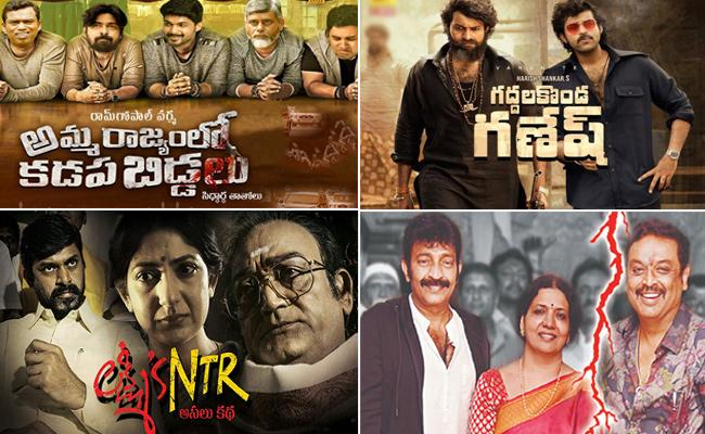 Rewind 2019:Tollywood Movies Criticisms - Sakshi