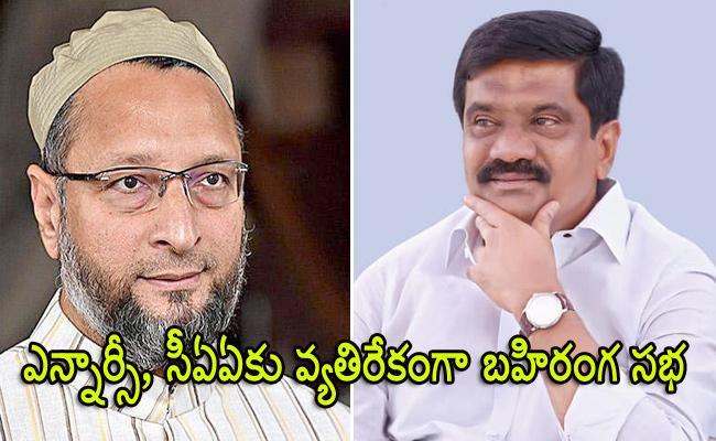 Asaduddin Owaisi To Attend Nizamabad Meeting Against NRC And CAA - Sakshi