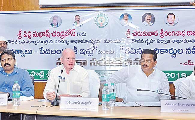 Security For Farmers Lands Says Pilli Subhash Chandra Bose - Sakshi