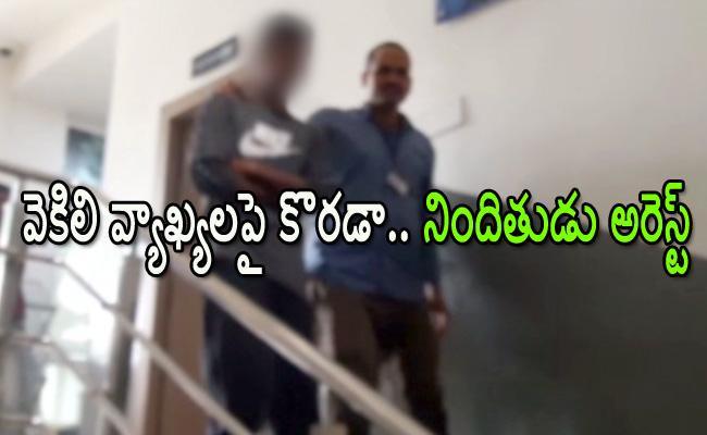 Facebook : Man HelD For Postion Obscene Comments on Disha - Sakshi