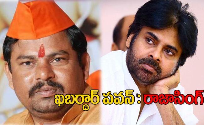 BJP MLA Raja Singh Warning To Pawan Kalyan - Sakshi