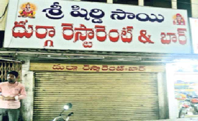 Former TDP MLA Velagapudi Bar And Restaurant Close - Sakshi