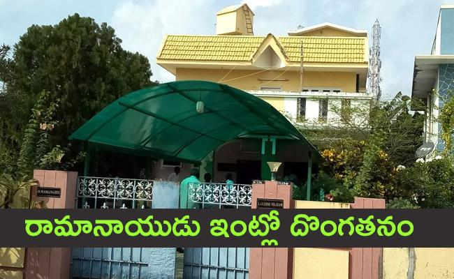 Police Catch Thief Who Theft in Ramanaidu House - Sakshi