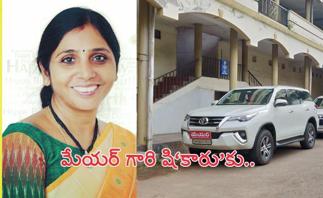 Kakinada Mayor Pavani Shocking Car Allowance Bills East Godavari - Sakshi
