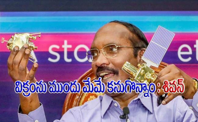 Sivan Rejects NASA Claim On Chandrayaan 2 Over Vikram Lander - Sakshi