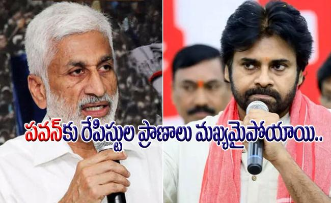 YSRCP MP Vijayasai Reddy Twwets On pawan Kalyan - Sakshi