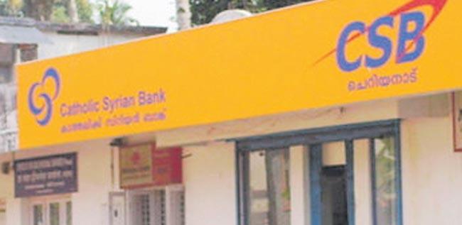 CSB Bank shares make strong debut, surge 54persant - Sakshi