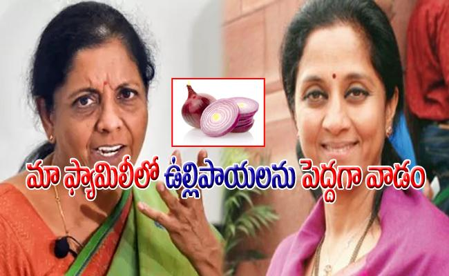 I don't eat much of onion and garlic, Says Nirmala Sitharaman - Sakshi