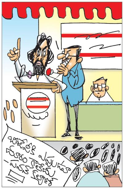 Sakshi Cartoon 05-12-2019
