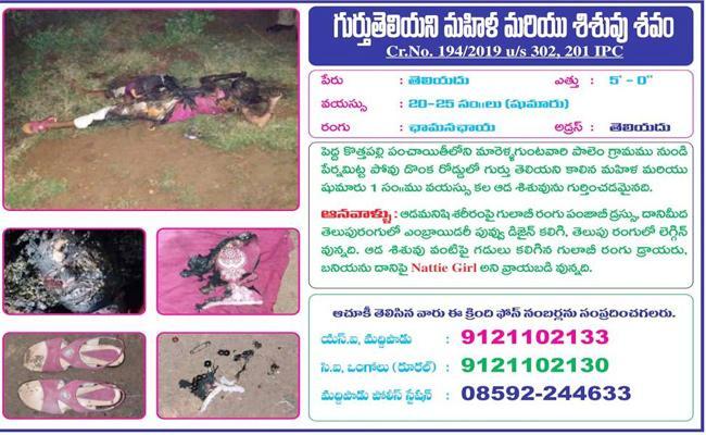 Mother And Child Death Case Mystery Still Pending in Prakasam - Sakshi