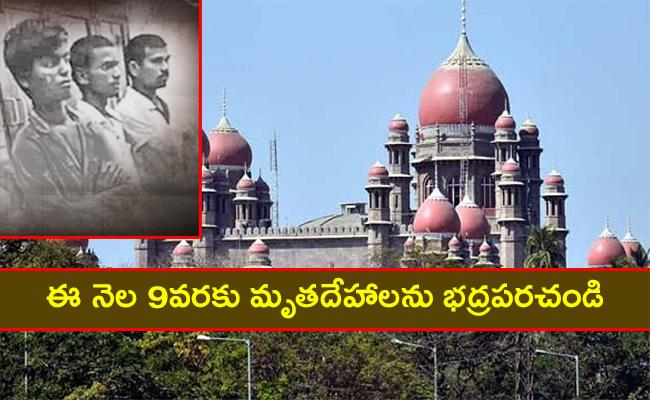 High Court Reaction On Hyderabad Encounter - Sakshi