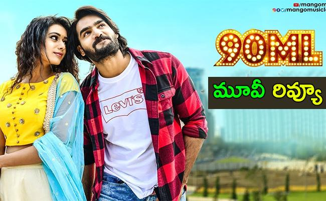 90 ML Movie Review And Rating in Telugu - Sakshi
