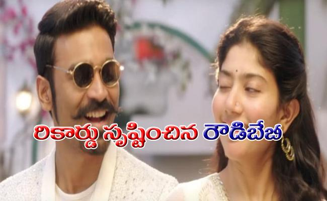 Dhanush Maari 2 Movie Rowdy Baby Song Become You Tube Most Viewed Video In 2019 - Sakshi