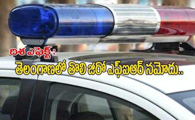First Zero FIR In Telangana Registered In Subedari PS Warangal - Sakshi