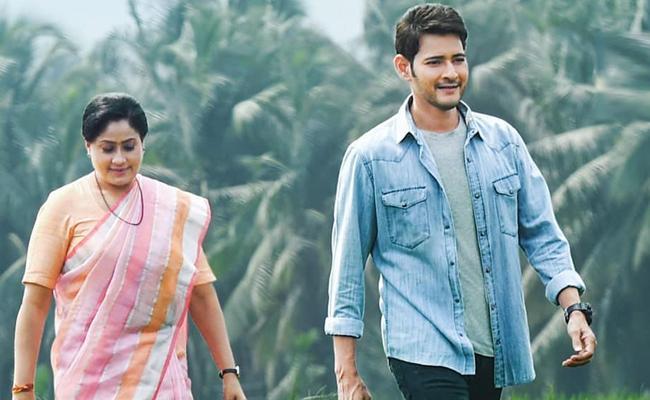 Sarileru Neekevvaru Movie Next Song Suryudivo Chandrudivo on Monday - Sakshi