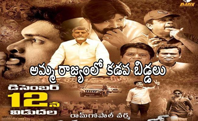 Ram Gopal Varma Film Amma Rajyamlo Kadapa Biddalu Has Received A Green Signal - Sakshi