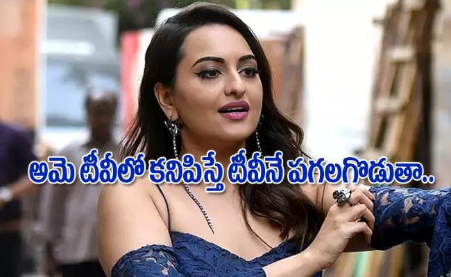 Sonakshi Sinha Gives Reply To Trolling Her Salman Khan ki Chamchi - Sakshi