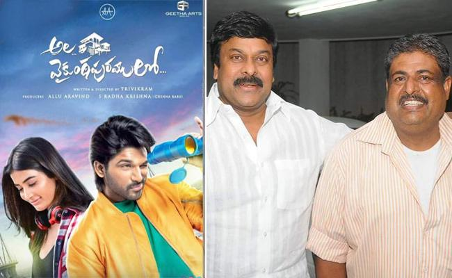 Ala Vaikunthapurramloo Teaser Update Postponed Due To Mega Fan Demise - Sakshi