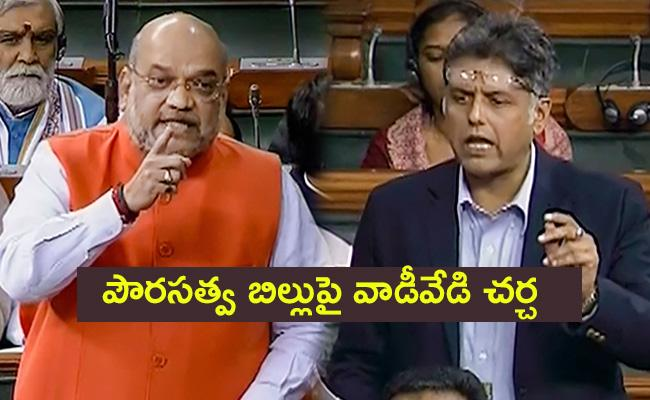 Citizenship Amendment Bill has public endorsement, Says Amit Shah - Sakshi