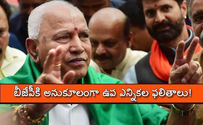BJP Lead In Karnataka Assembly Bypoll - Sakshi
