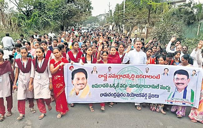 East Godavari: Students Hold Rally in Support of Three Capital Proposal - Sakshi
