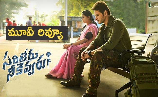 Mahesh Babus Sarileru Neekevvaru Telugu Movie Review And Rating - Sakshi