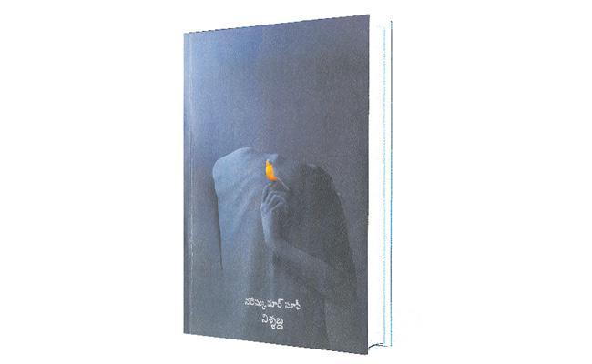 Nareshkumar Sufi Nishabda Kavi Book - Sakshi