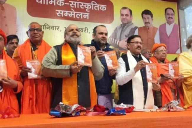 Book Comparing Narendra Modi with Shivaji rouses Anger in Maharashtra - Sakshi