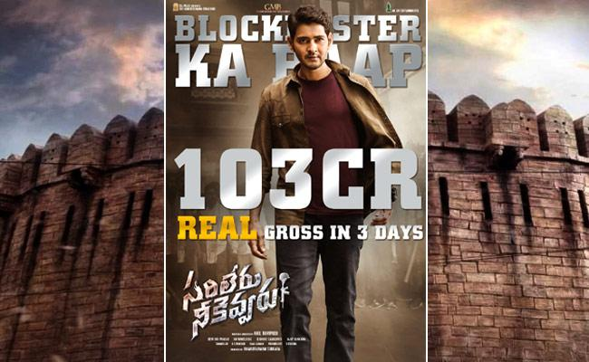 Sarileru Neekevvaru  Collects 103 crores  in 3 days - Sakshi