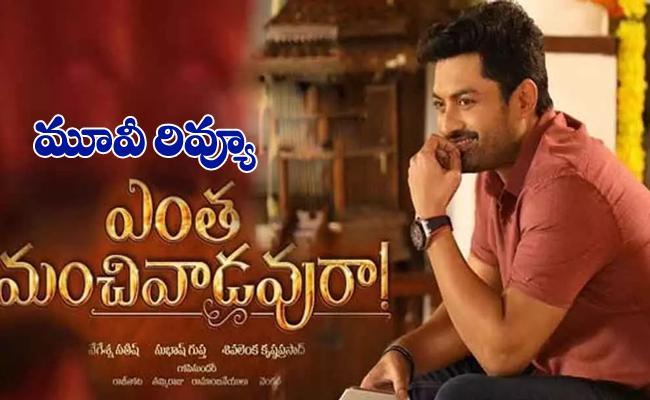 Kalyan Ram Entha Manchi Vadavura Movie Review And Rating - Sakshi