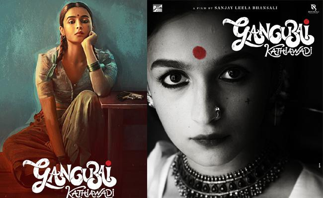 Alia Bhatt As Gangubai Kathiawadi : First Look is Out - Sakshi
