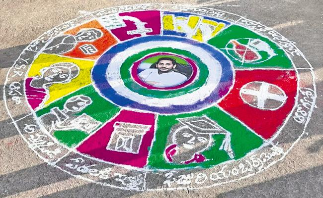 AP People Getting The Welfare Benefits of YS Jagan Govt  - Sakshi