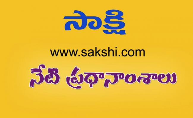 Today News Round Up 17th Jan 2020 Andhra Pradesh Cabinet Meeting To Be Held On 18th January - Sakshi